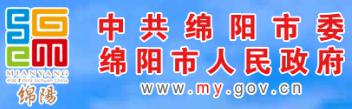 绵阳政务网